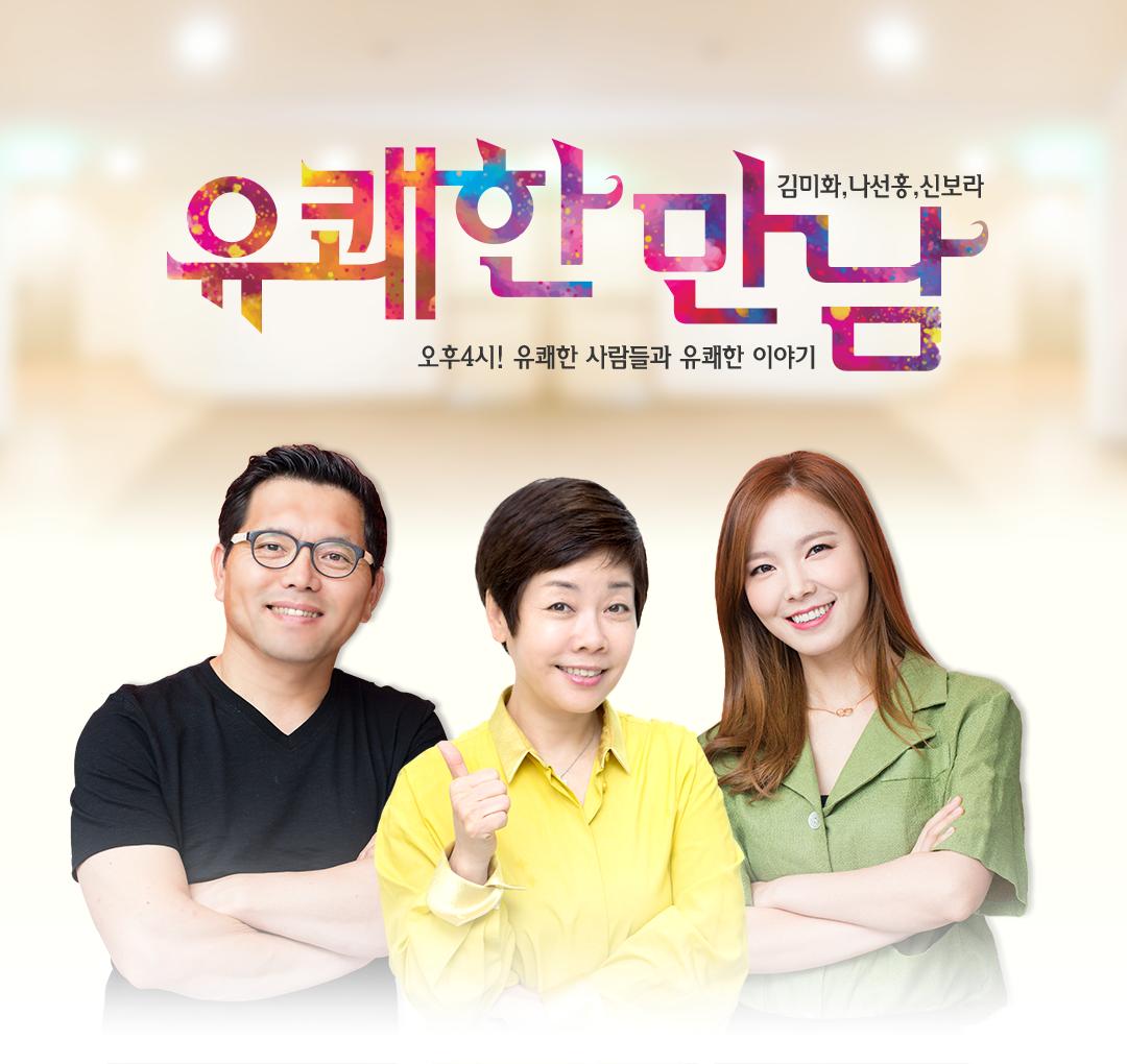 유쾌한 만남 김미화 나선홍입니다 4부