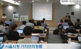 서울시 기자설명회