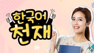 한국어 천재
