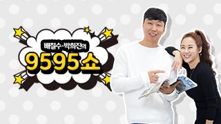 배칠수 박희진의 9595쇼