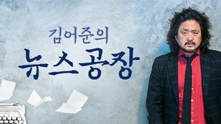 김어준의 뉴스공장 주말특근