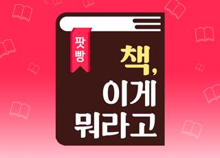 tbs 팟빵 공동기획<김관,요조의 이게뭐라고>