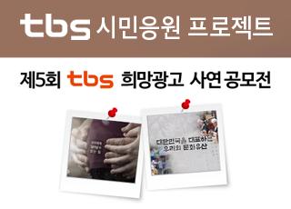 tbs 희망광고