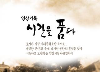 [영상기록] 서울, 시간을 품다