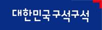 대한민국구석구석