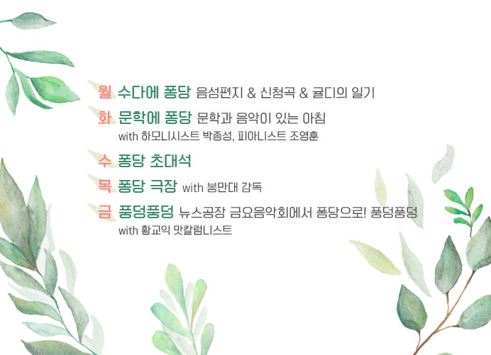김규리의 퐁당퐁당