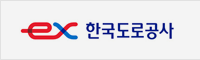 ex 한국도로공사